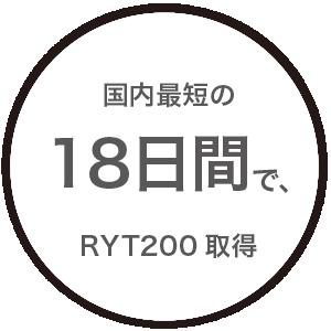 国内最短の18日間でRYT200取得