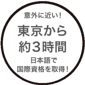 意外に近い!東京から約3時間。日本語で国際資格を取得!