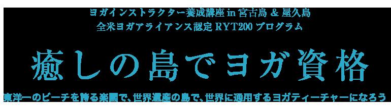 ヨガインストラクター養成講座in癒しの離島 全米ヨガアライアンス認定RYT200プログラム 癒しの島でヨガ資格 東洋一のビーチを誇る楽園「宮古島」で、世界遺産の島「屋久島」で、世界に通用するヨガティーチャーになろう!