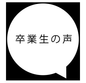 graduate_voice