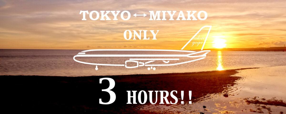 miyako_access