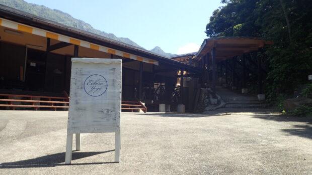 ヨガ 屋久島 RYT200
