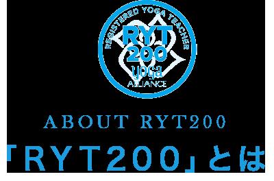 「RYT200」とは