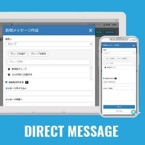 メッセージ送受信機能
