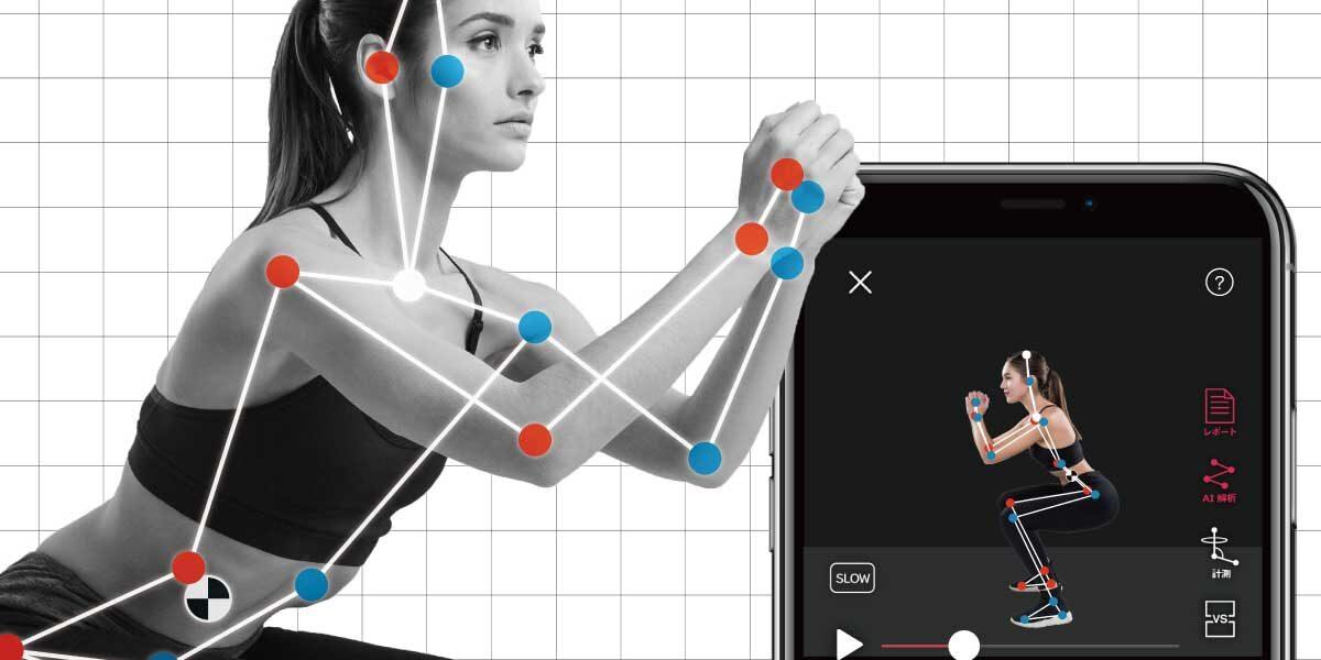 AI 姿勢分析
